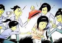 少女遭3女同学施虐两天被逼吃烟头 被扒衣拍裸照