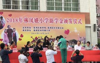荔湾区举办2018年度林凤娥助学金颁发仪式