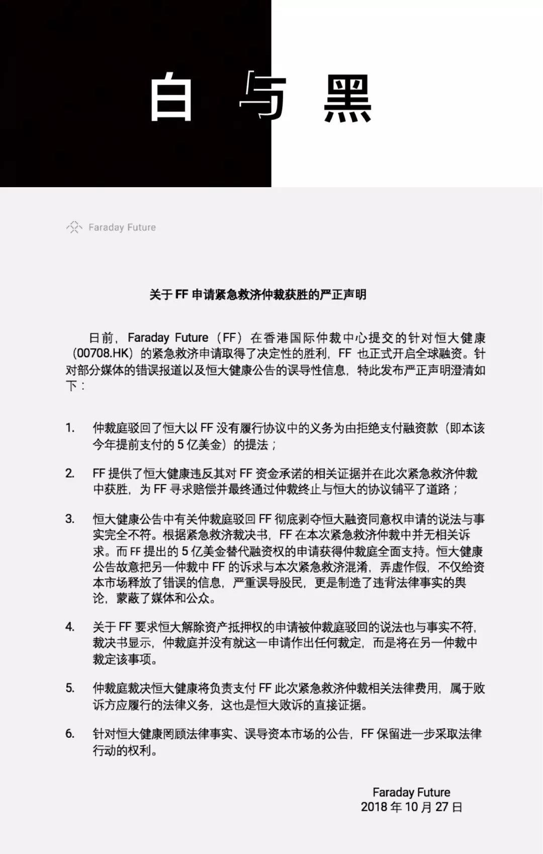 FF发布申请紧急救济仲裁声明:FF全面胜诉