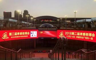 2018'孝感市孝文化旅游节震撼来袭,全民翘首以盼