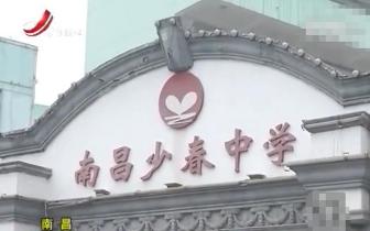 南昌少春中学学生拒绝搜身 被学校保安按在墙上打