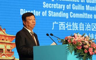 第十二届旅游趋势与展望国际论坛在桂林举行