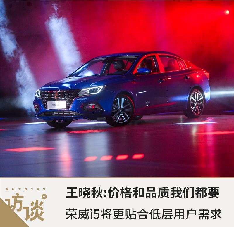 王晓秋:我们不仅要改变价格 更要提高品质