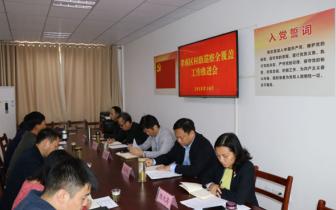孝南区委巡察工作领导小组召开村级巡察工作推进会