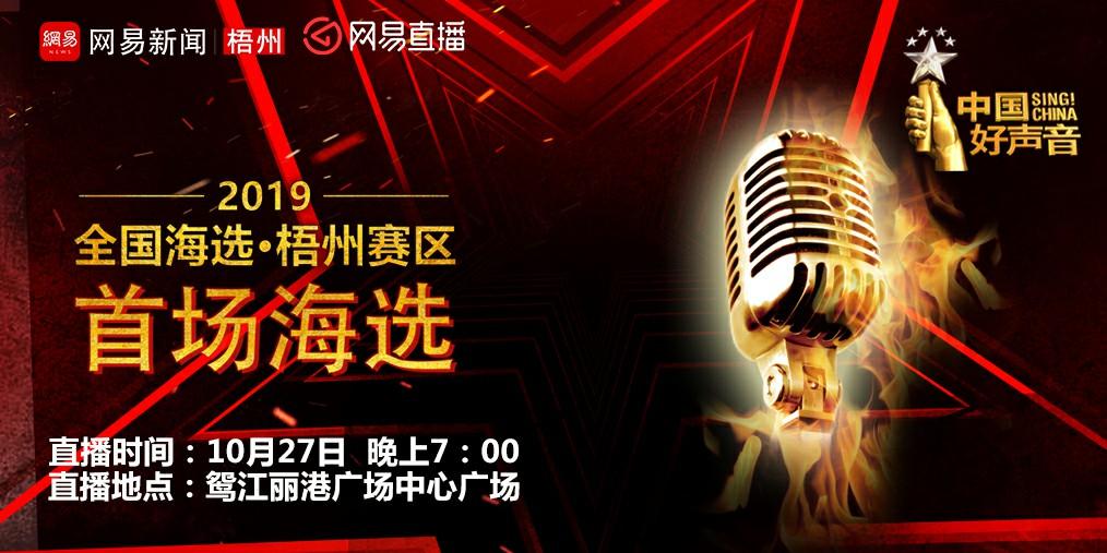2019中国好声音全国海选梧州赛区启动仪式