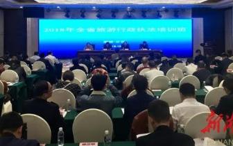 全省旅游行政执法工作培训班在吉首举办
