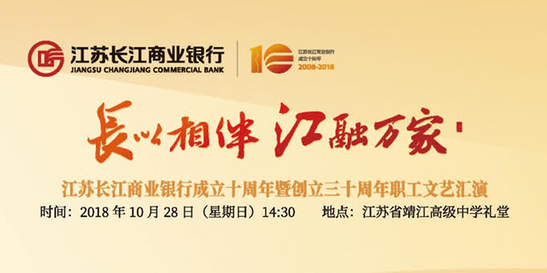 江苏长江商业银行成立十周年文艺汇演
