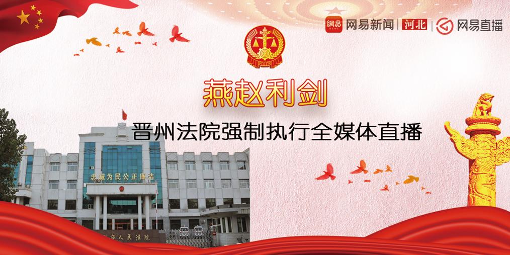 燕赵利剑——晋州法院强制执行全媒体直播