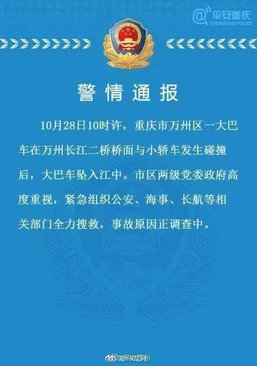 重庆万州一大巴与轿车相撞后冲入长江 伤亡暂不明