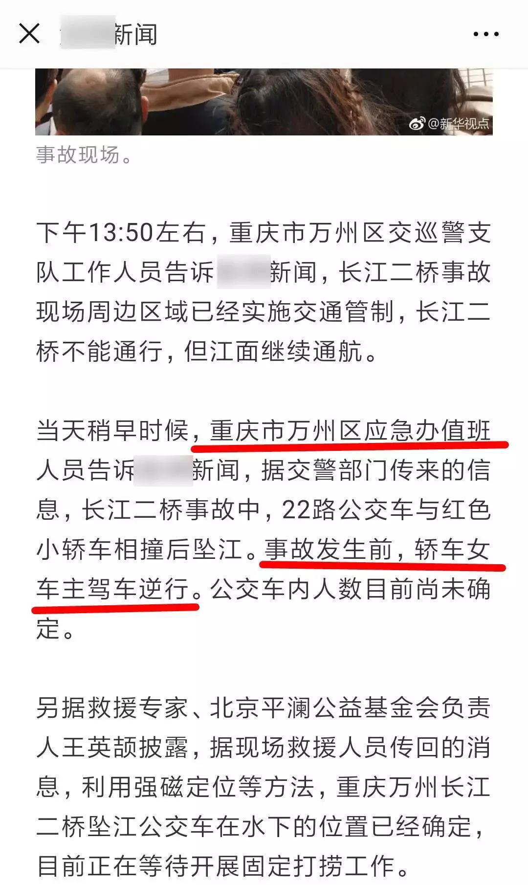 重庆公交坠江事件反转:请为女司机洗去污名!