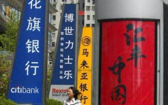 外资银行管理条例将修改 业务限制进一步放宽
