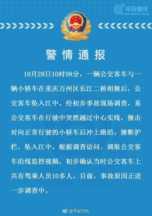 重慶警方:系公交越線撞擊小轎車 駕乘共有10多人
