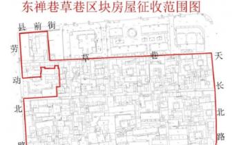 黄岩东城街道东禅巷草巷区块旧城改建意愿征询结果公告