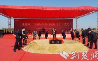 孝感空港凤凰科技城开工奠基 项目总投资500亿元
