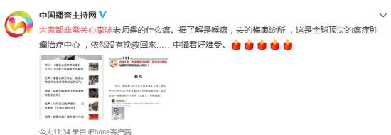 喉癌?中国播音网揭李咏病因 远赴美顶尖医院治疗无果