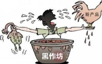 """南昌""""黑作坊""""生产有毒牛百叶 4被告被判向公众道歉"""