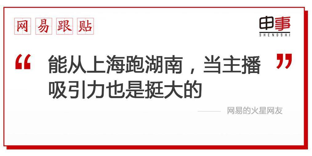 10.29花季少女出走做主播 沪民警千里寻回