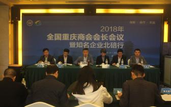 全国重庆商会会长会议将在北碚举行