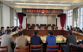 孝昌县教育局在周巷中学召开中考质量座谈会