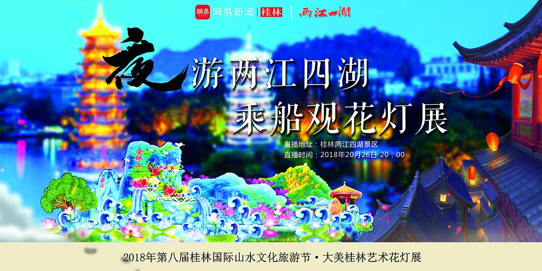 桂林国际山水文化旅游节-水上艺术花灯展