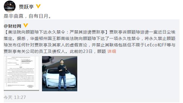 贾跃亭回应诉颖琼诽谤案胜诉:是非曲直 自有日月