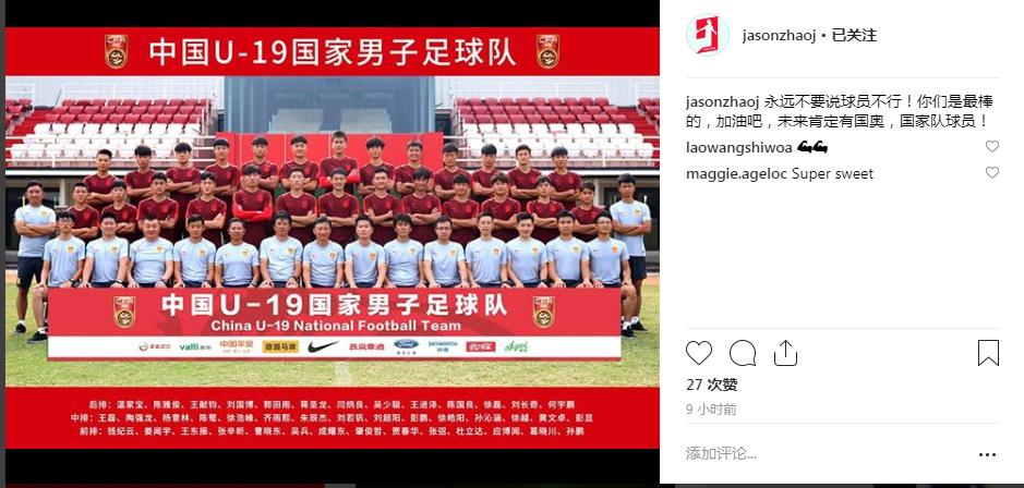 肇俊哲晒U19国青合照并发文:永远不要说球员不行