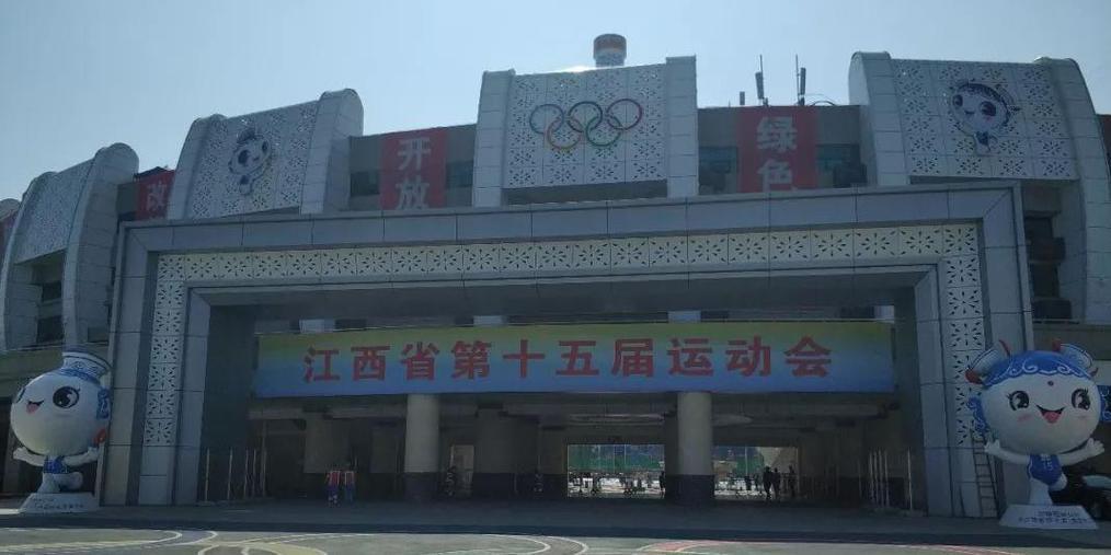 刘奇宣布江西第十五届运动会开幕