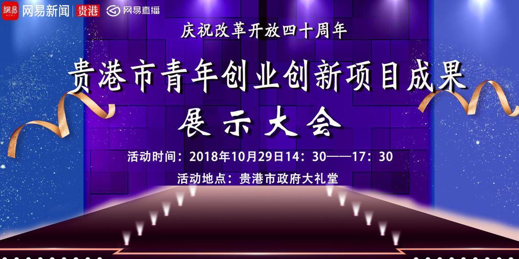 贵港市青年创业创新项目成果展示大会