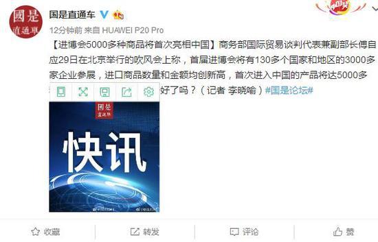 进博会5000多种商品将首次亮相中国