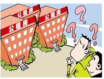 什么是公租房?大理申请公租房需要什么条件?