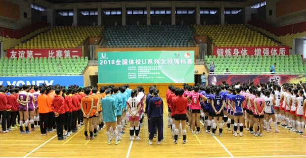 2018全国体校U系列女排锦标赛于福建漳州揭开战幕