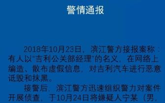 """杭州警方:发布""""吉利雇佣水军""""虚假信息者已被抓获"""