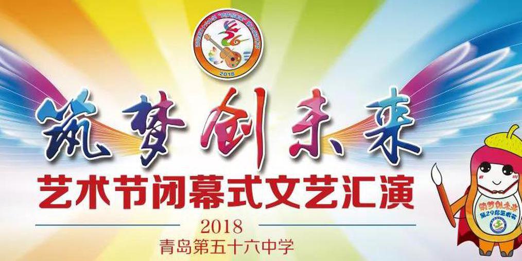 青岛56中第29届科技艺术节闭幕暨文艺汇演