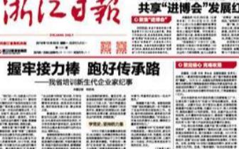 浙报头版︱台州推广智慧物业服务 一键搞定小区大小事