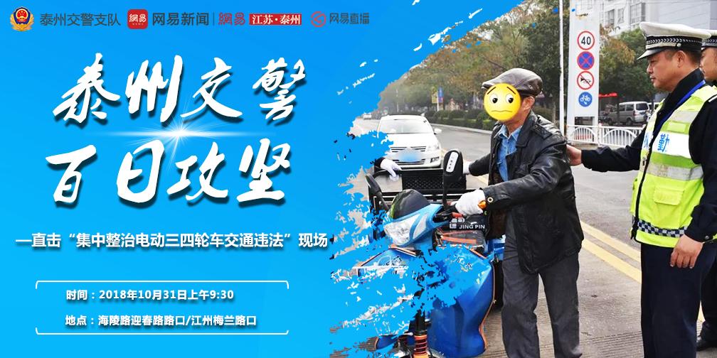 【现场直击】泰州交警集中整治电动车交通违法