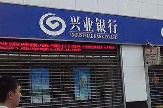 兴业银行惠州分行: 助力智慧公交项目 刷IC卡可乘车