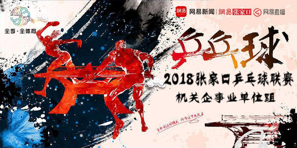 2018张家口乒乓球联赛(机关企事业单位组)