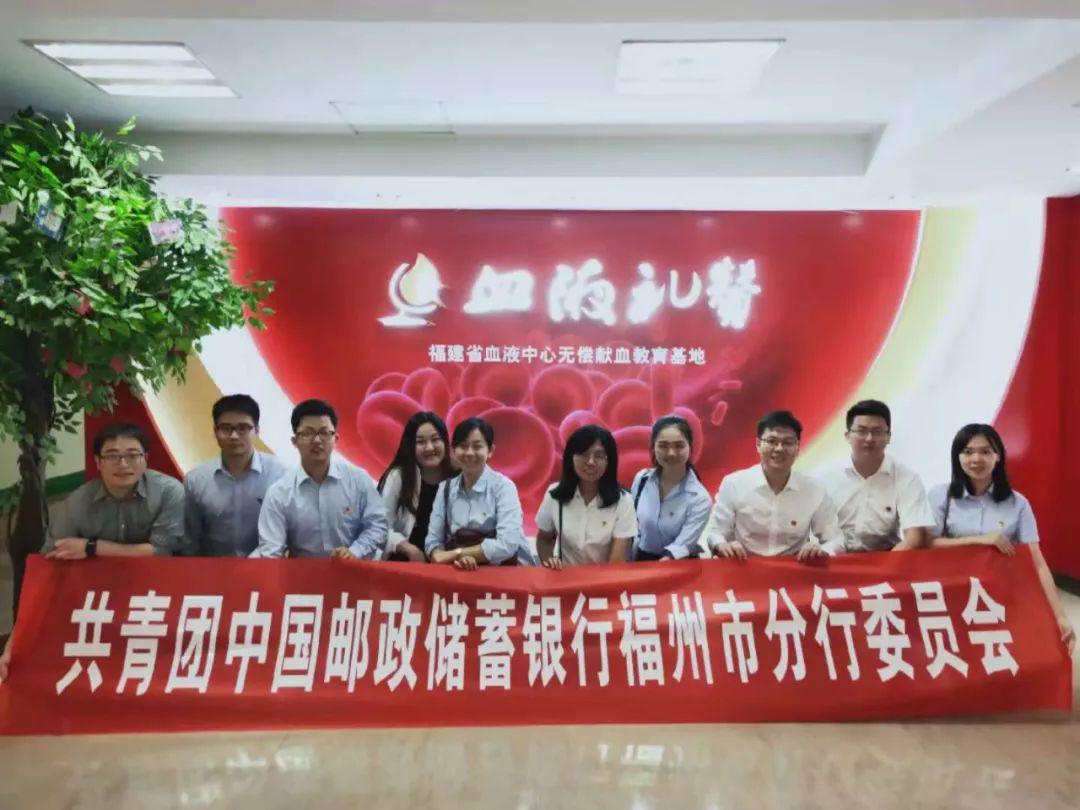 邮储银行福州市分行:与省血液中心加强合作 为无偿献