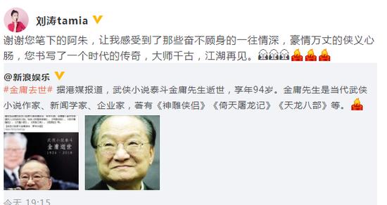 刘涛发文悼念金庸:谢谢您笔下的阿朱