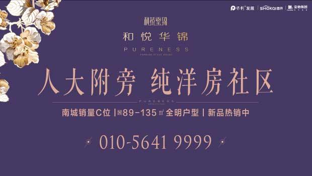 【和悦华锦】亦庄纯洋房,6-8层,紧邻人大