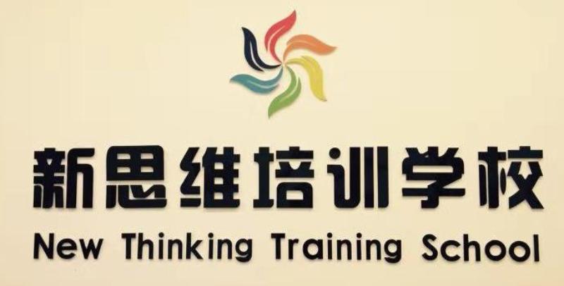 新思维培训学校与红快三走势图河北教育英语大赛展开合作