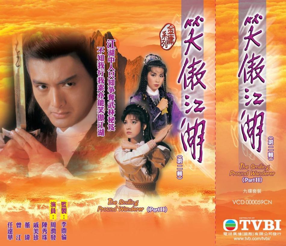 金庸无数作品被翻拍. 他才是华语电视圈最大 IP源泉