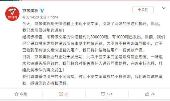 包装箱文案涉嫌性别歧视 京东美妆致歉并补偿用户