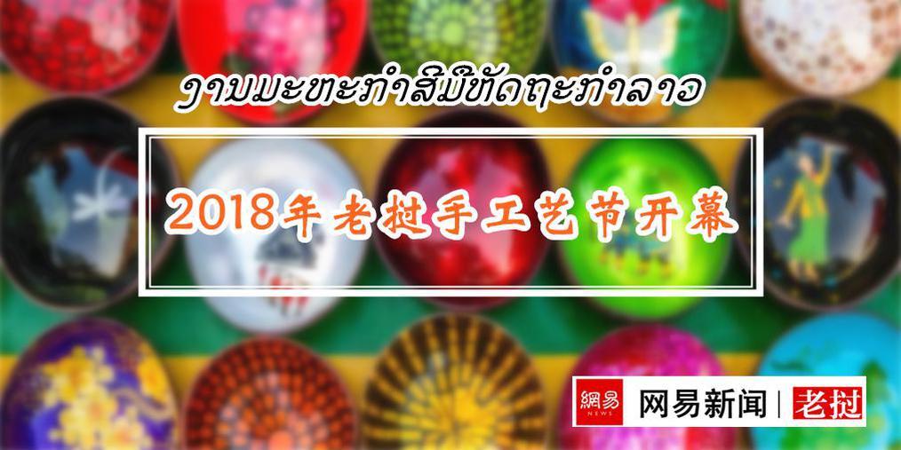 2018年老挝手工艺节开幕