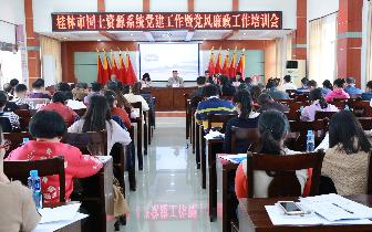 桂林国土局举行党建工作暨党风廉政建设工作培训会
