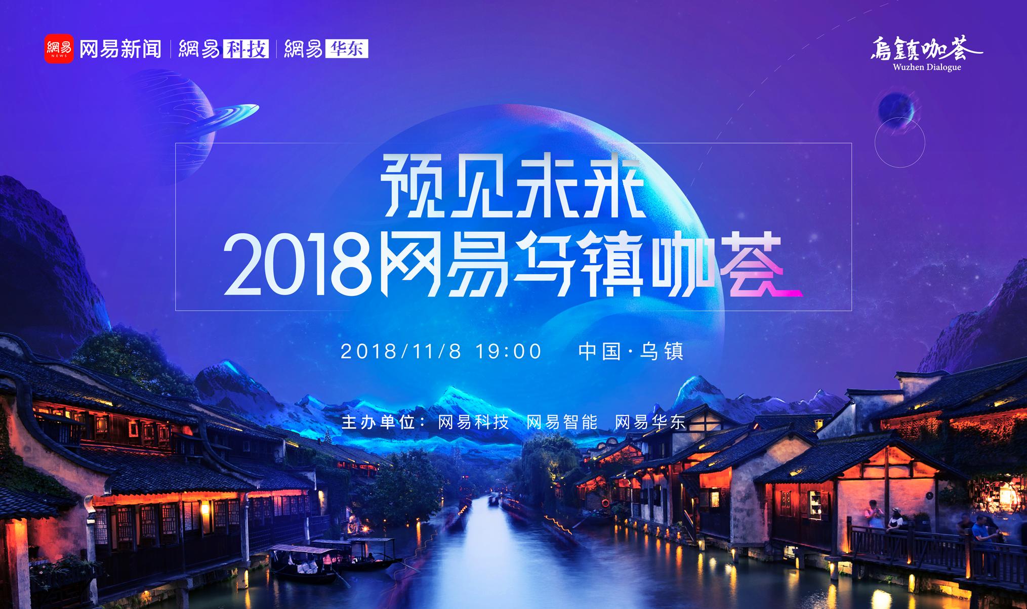 预见未来!网易2018乌镇咖荟11月8日举行