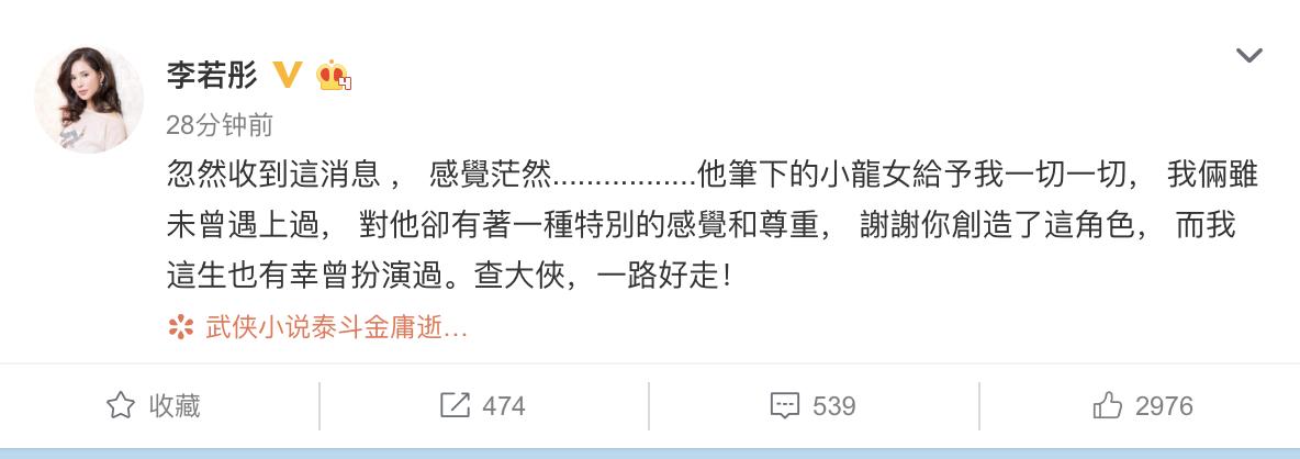 李若彤陈妍希两代小龙女发文悼念金庸