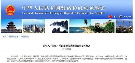 因台风滞留塞班的近1600名中国游客已基本撤离