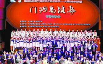 湖里区庆祝改革开放40周年专场音乐会精彩上演