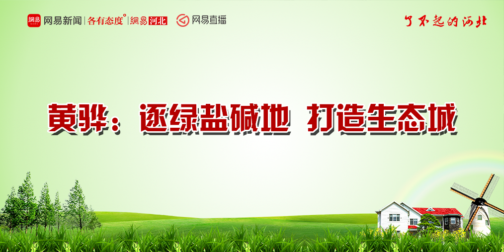 黄骅:逐绿盐碱地 打造生态城